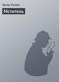 Эдгар Уоллес -Мститель