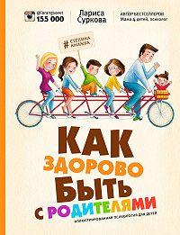 Лариса Суркова - Как здорово быть с родителями. Иллюстрированная психология для детей