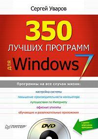 Сергей Сергеевич Уваров -350 лучших программ для Windows 7