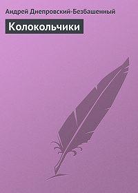 Андрей Днепровский-Безбашенный -Колокольчики
