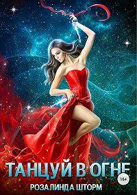 Розалинда Шторм -Танцуй в огне