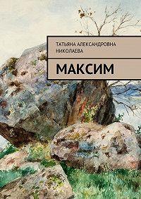 Татьяна Николаева -Максим