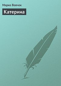 Марко Вовчок -Катерина