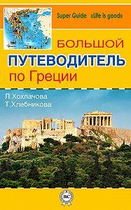 Татьяна Хлебникова, Лилия Хохлачова - Большой путеводитель по Греции