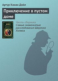 Артур Конан Дойл -Приключение в пустом доме