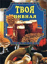 Елена Маслякова -Твоя пивная
