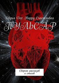 Дарья Dee Happy Счастливая -Пульсар. Сборник рассказов и стихов