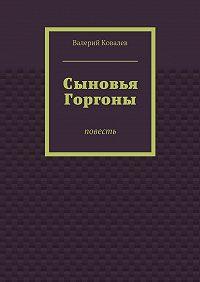 Валерий Ковалев -Сыновья Горгоны