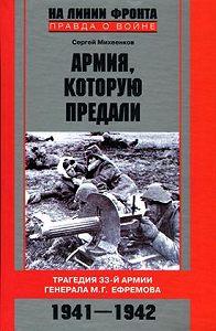 Сергей Михеенков -Армия, которую предали. Трагедия 33-й армии генерала М. Г. Ефремова. 1941–1942