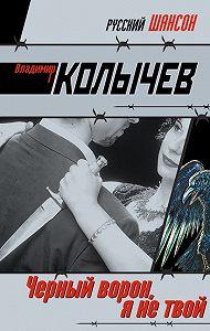 Владимир Колычев -Черный ворон, я не твой