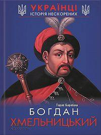 Тарас Барабаш - Богдан Хмельницький