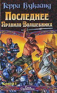 Терри Гудкайнд - Последнее Правило Волшебника, или Исповедница. Книга 1