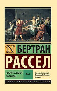 Бертран Рассел -История западной философии. Том 1