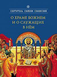 Святитель Симеон Солунский -О храме Божием и о служащих в нем