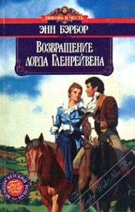 Энн Бэрбор -Возвращение лорда Гленрейвена