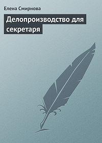 Елена Смирнова -Делопроизводство для секретаря