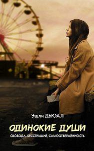 Эшли Дьюал -Одинокие души