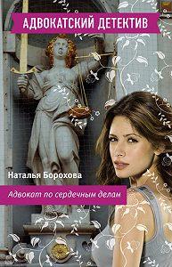 Наталья Борохова - Адвокат по сердечным делам