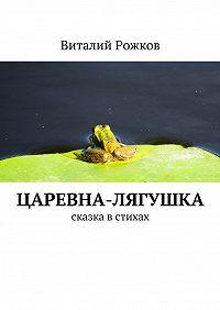 Виталий Рожков -Царевна-Лягушка. Сказка встихах