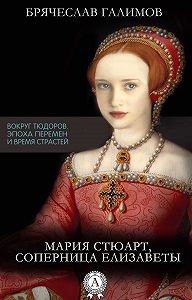 Галимов Брячеслав - Мария Стюарт, соперница Елизаветы