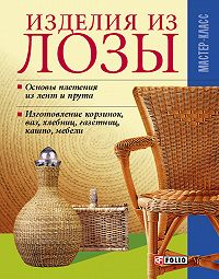 Владимир Онищенко -Изделия из лозы