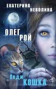 Олег Рой, Екатерина Неволина - Леди-кошка