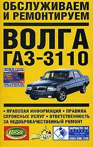 Владимир Золотницкий - Обслуживаем и ремонтируем Волга ГАЗ-3110
