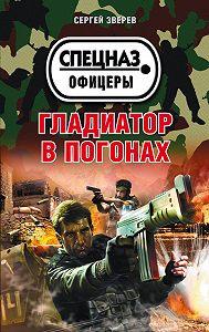 Сергей Зверев -Гладиатор в погонах