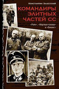 Константин Залесский - Командиры элитных частей СС
