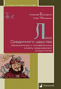 Алексей Бокщанин -Лики Срединного царства. Занимательные и познавательные сюжеты средневековой истории Китая