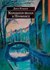 Дина Рубина -Холодная весна в Провансе (сборник)