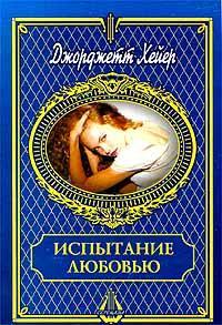 Джорджетт Хейер -Испытание любовью