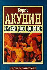 Борис Акунин -Спаситель отечества