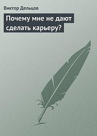Виктор Дельцов -Почему мне не дают сделать карьеру?