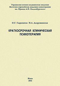 Н. А. Дзеружинская -Краткосрочная клиническая психотерапия