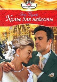 Энн Вулф -Колье для невесты