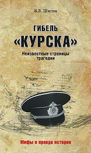 Владимир Шигин -Гибель «Курска». Неизвестные страницы трагедии