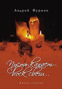 Андрей Фурман -Пусть капает воск свечи… Книга стихов