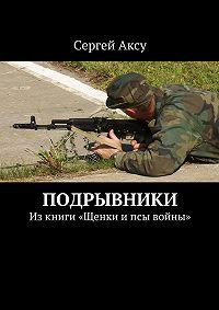 Сергей Аксу -Подрывники. Изкниги «Щенки ипсы войны»