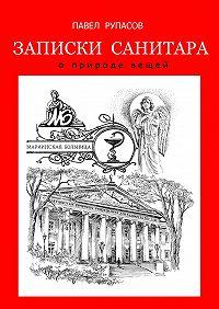 Павел Рупасов - Записки санитара
