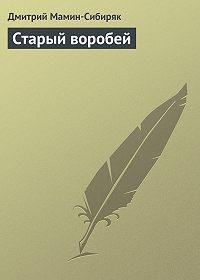 Дмитрий Мамин-Сибиряк - Старый воробей