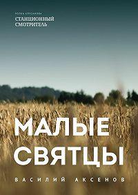 Василий Аксёнов -Малые святцы