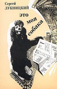Сергей Лукницкий - Это моя собака