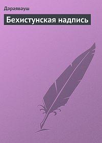 Дарий I -Бехистунская надпись
