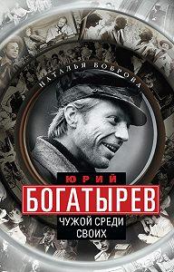 Наталья Боброва -Юрий Богатырев. Чужой среди своих