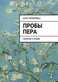 Анна Голошивец -Пробы пера. Сборник стихов