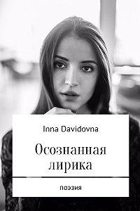 Инна Лалетина -Осознанная лирика. Поэзия