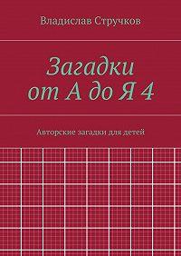 Владислав Стручков -Загадки отАдоЯ4