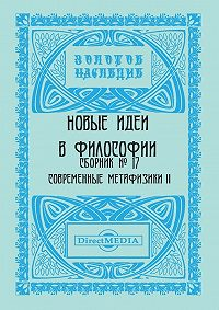 Коллектив Авторов -Новые идеи в философии. Сборник номер 17