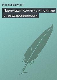 Михаил Бакунин -Парижская Коммуна и понятие о государственности